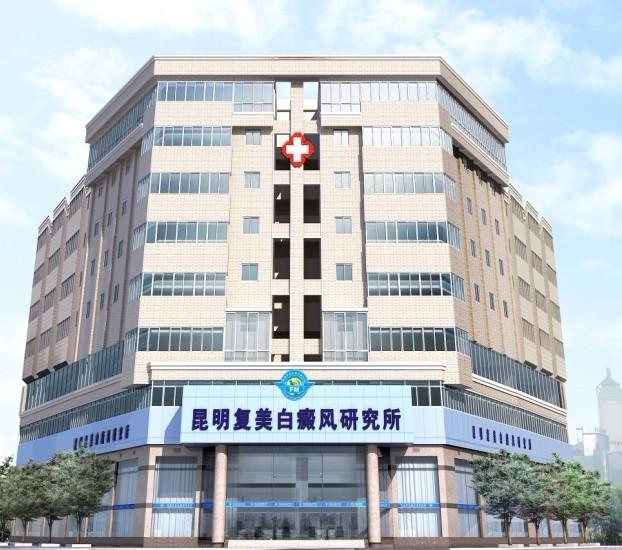 昆明市专业权威白癜风医院